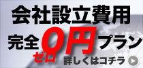 名古屋地区限定!会社設立費用完全0円プラン