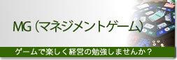 MG(マネジメントゲーム)