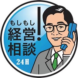 もしもし経営相談24H