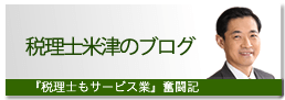 税理士米津のブログ